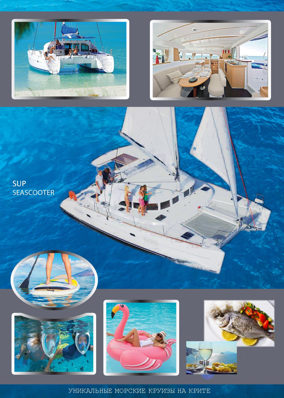 DanEri_yachts_web— копия